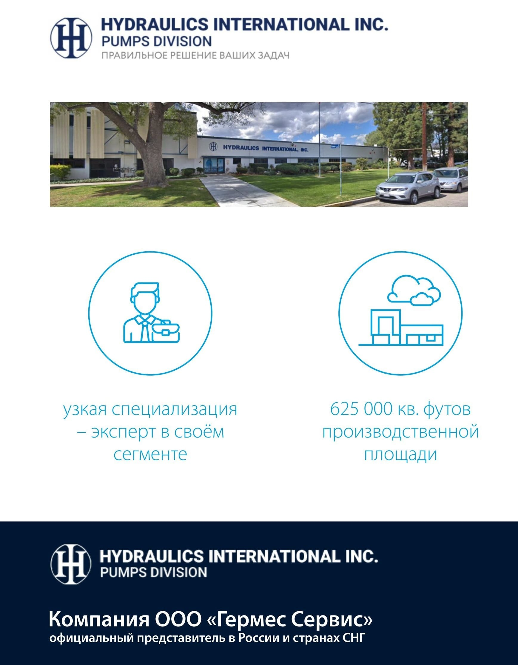 Brief overview of Hydraulics International products-brochure in Russian